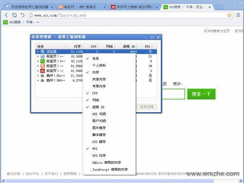 世界之窗浏览器软件截图