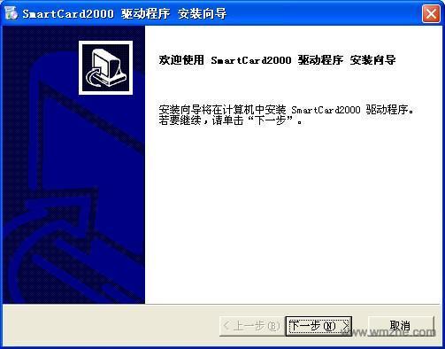 Smart Card读卡器驱动软件截图