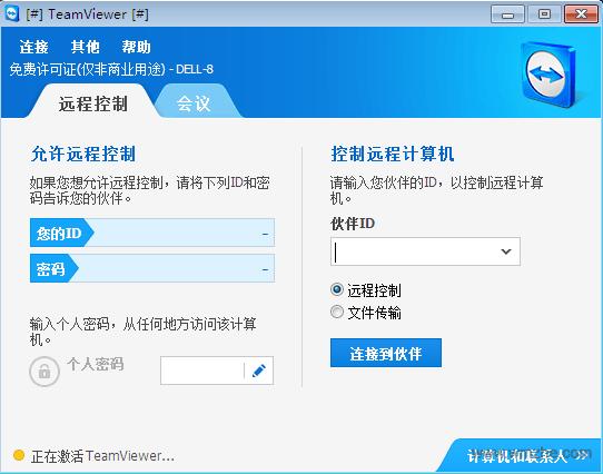 TeamViewer軟件截圖