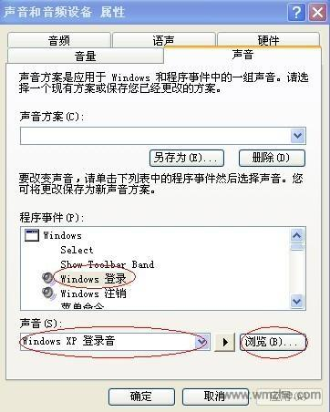 电脑开机声音软件截图