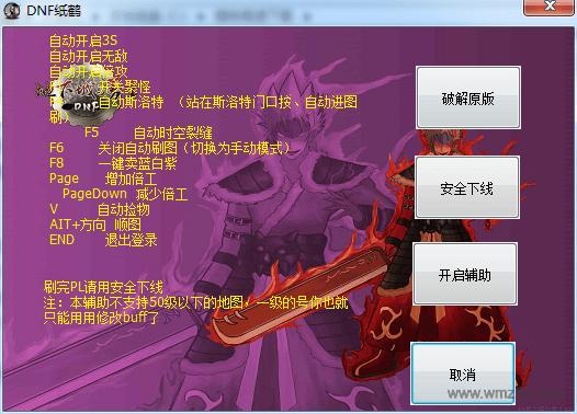 DNF纸鹤软件截图