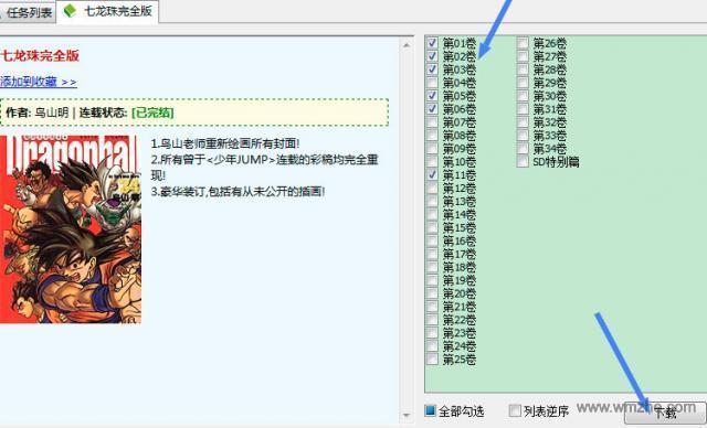 漫画控软件截图
