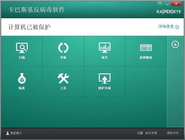 卡巴斯基安全软件 KIS软件截图