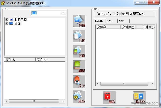 车载mp3驱动软件截图