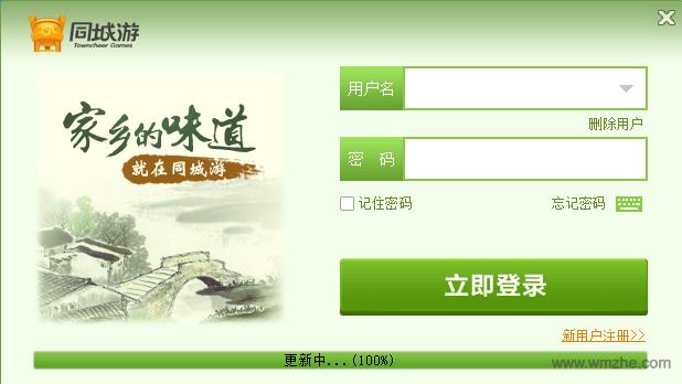 温岭同城游戏大厅软件截图