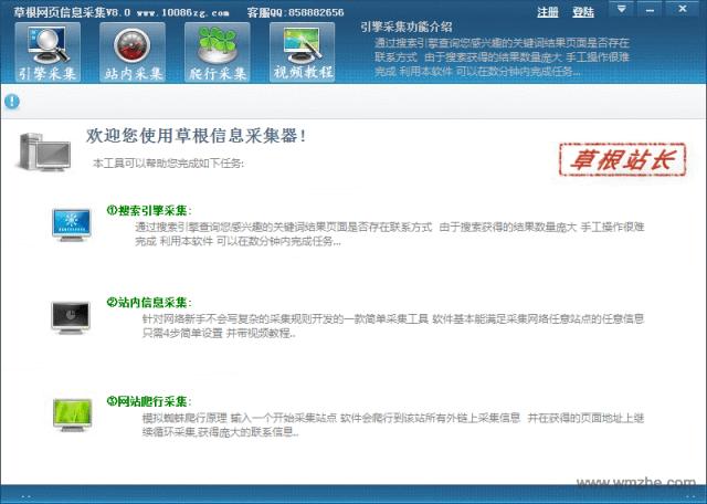 草根网页联系方式采集工具软件截图