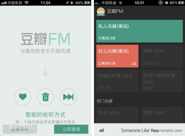 豆瓣FM软件截图