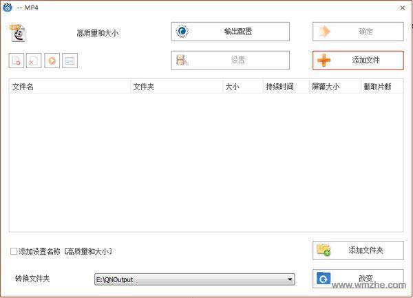全能格式转换器软件截图