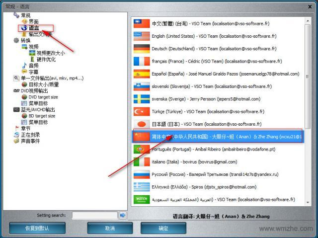 VSO Blu-ray Converter Ultimate软件截图