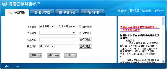海通證券2期軟件截圖