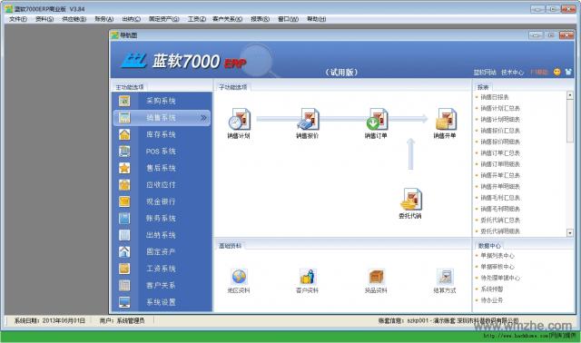 蓝软7000ERP软件截图