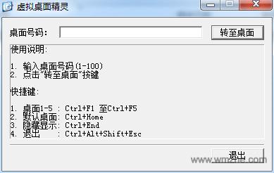 虚拟桌面精灵软件截图