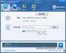 Syncbox Server for Windows软件截图