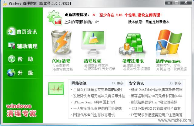 Windows系统清理专家软件截图