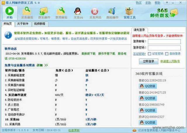365邮件群发器软件截图