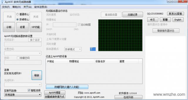 ApWiFi软件无线路由器软件截图