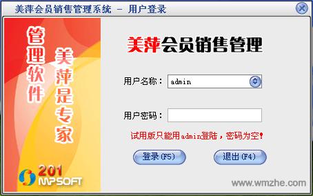 美萍会员销售管理系统软件截图