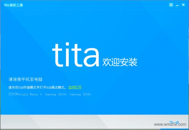 腾讯tita一键刷机工具软件截图