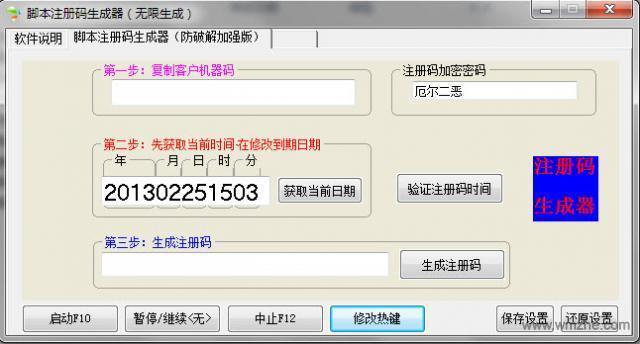 按键精灵脚本注册码生成器软件截图