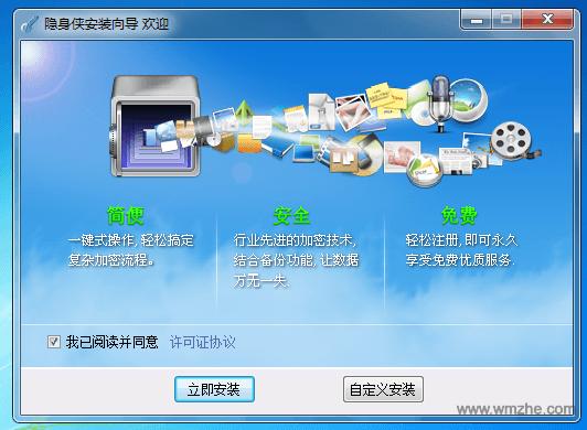 隐身侠电脑信息防护系统软件截图