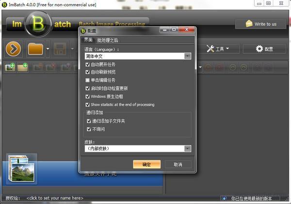 ImBatch软件截图