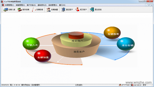 JCar汽车销售管理系统软件截图