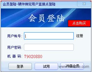 美团网商家手机号码采集助手软件截图