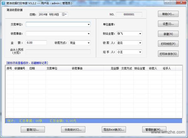简洁收据打印专家软件截图