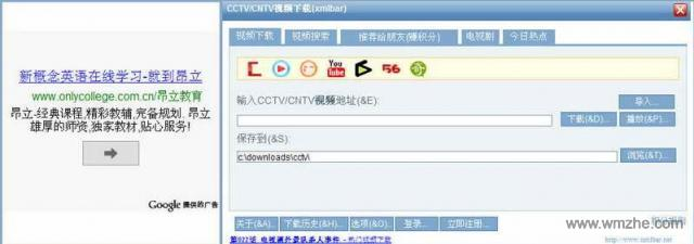 CCTV/CNTV视频下载(xmlbar)软件截图