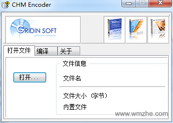 CHM Encoder软件截图