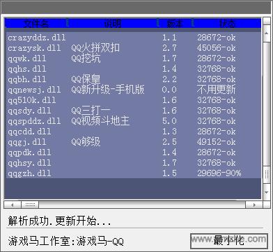 qq游戏马软件截图