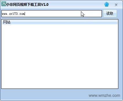 小非网页视频下载工具软件截图