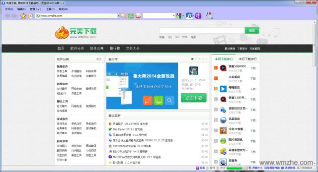 天傲听书浏览器软件截图