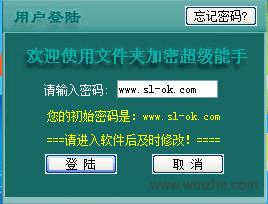 文件加密保护超级能手软件截图