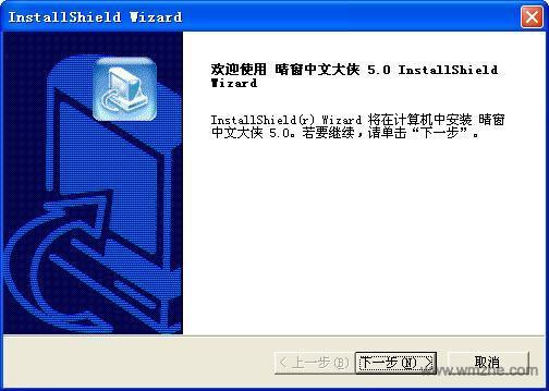 晴窗中文大侠软件截图