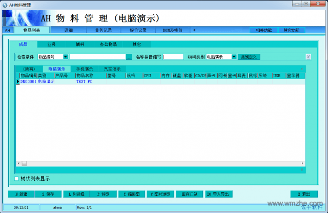 AH物料仓管系统(ERP仓库管理软件)软件截图