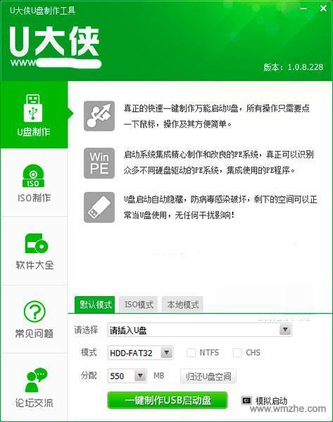 U大侠一键U盘装系统工具软件截图