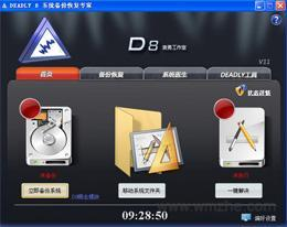 DEADLY8 系统备份恢复专家软件截图