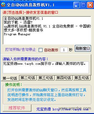 全自动qq消息轰炸机软件截图
