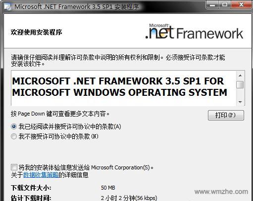 Microsoft .Net Framework 3.5软件截图