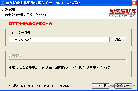 南京證券鑫易通綜合服務平臺軟件截圖