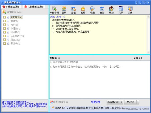 佳禾短信超人软件截图