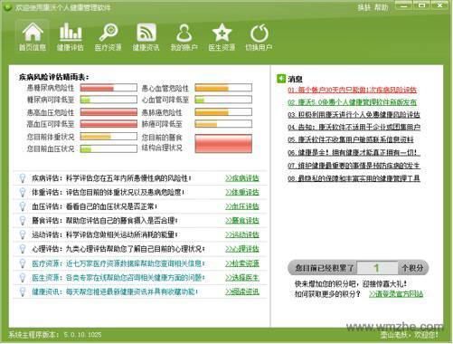康沃健康管理软件软件截图