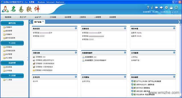 名易MyOA协同办公平台软件截图