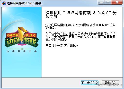 边锋网络游戏大厅软件截图