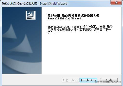 酷旋风视频格式转换器大师软件截图