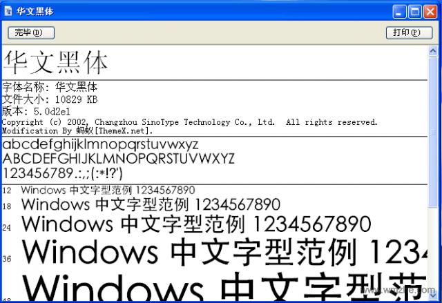 华文黑体字体软件截图