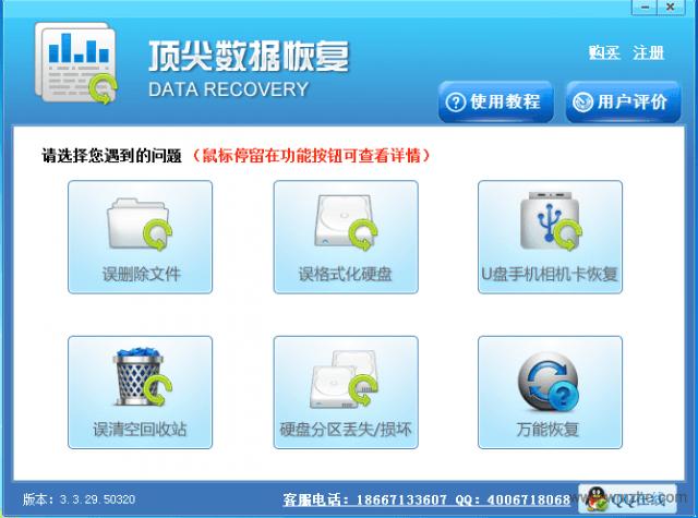 回收站清空恢复软件软件截图