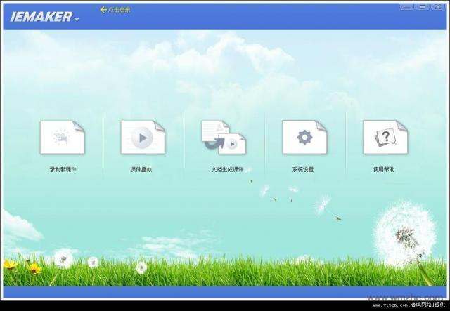 IEMaker课件录制软件软件截图