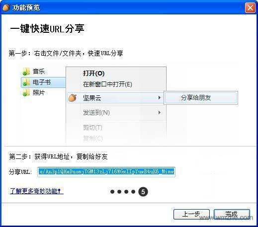 坚果云软件截图